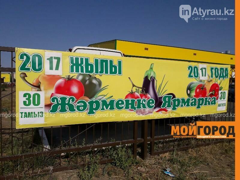 В Атырау в честь Дня Конституции прошла сельскохозяйственная ярмарка, фото-1