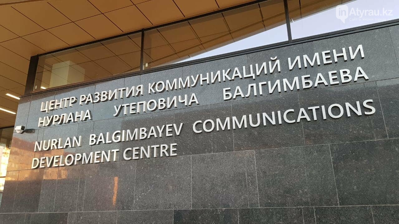В Атырау открылся Центр развития и коммуникаций имени Нурлана Балгимбаева , фото-6
