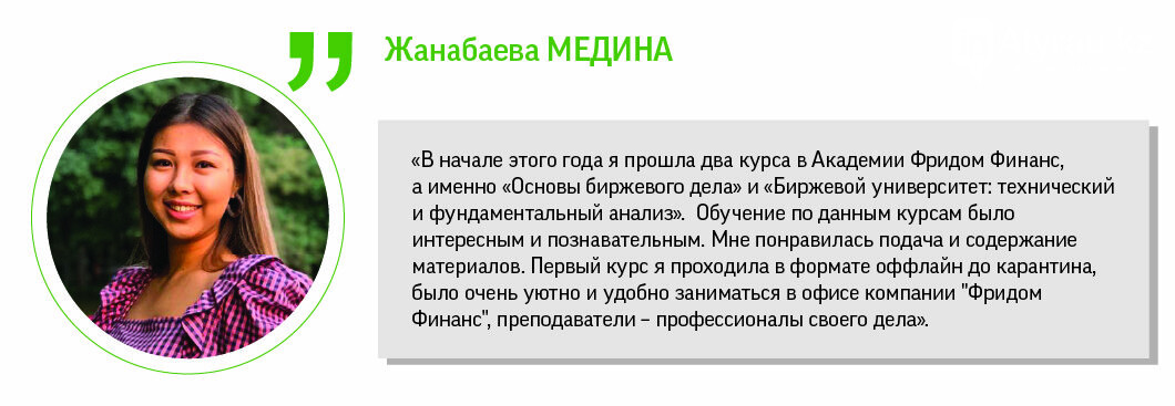 Где казахстанцу научиться грамотно инвестировать, фото-5