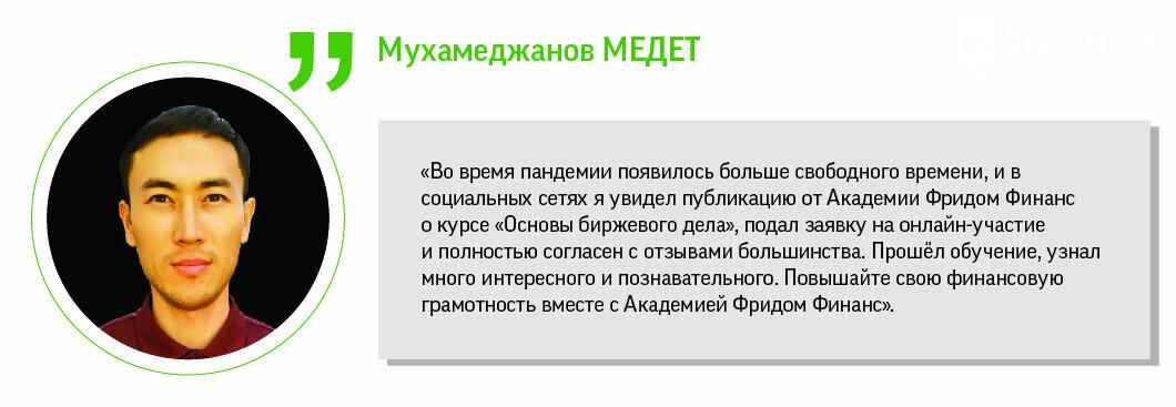 Где казахстанцу научиться грамотно инвестировать, фото-6