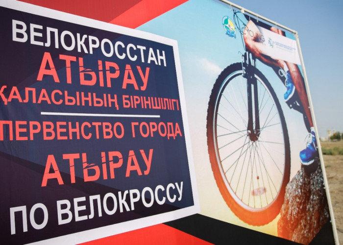 В Атырау впервые состоялось открытое первенство по велокроссу, фото-3