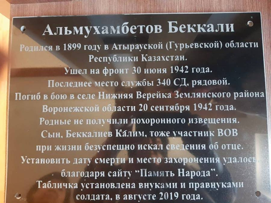 Семья пропавшего без вести фронтовика из Атырау нашла его через 77 лет, фото-11