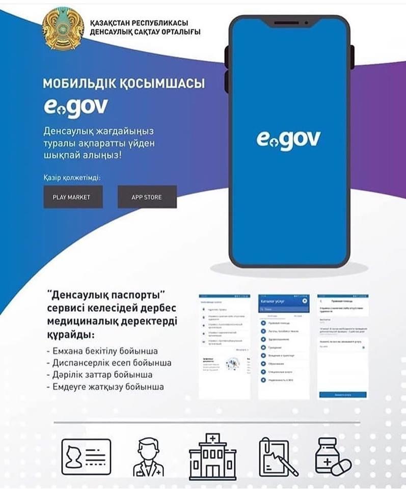 Цифровой паспорт здоровья предлагают завести жителям Атырау, фото-1