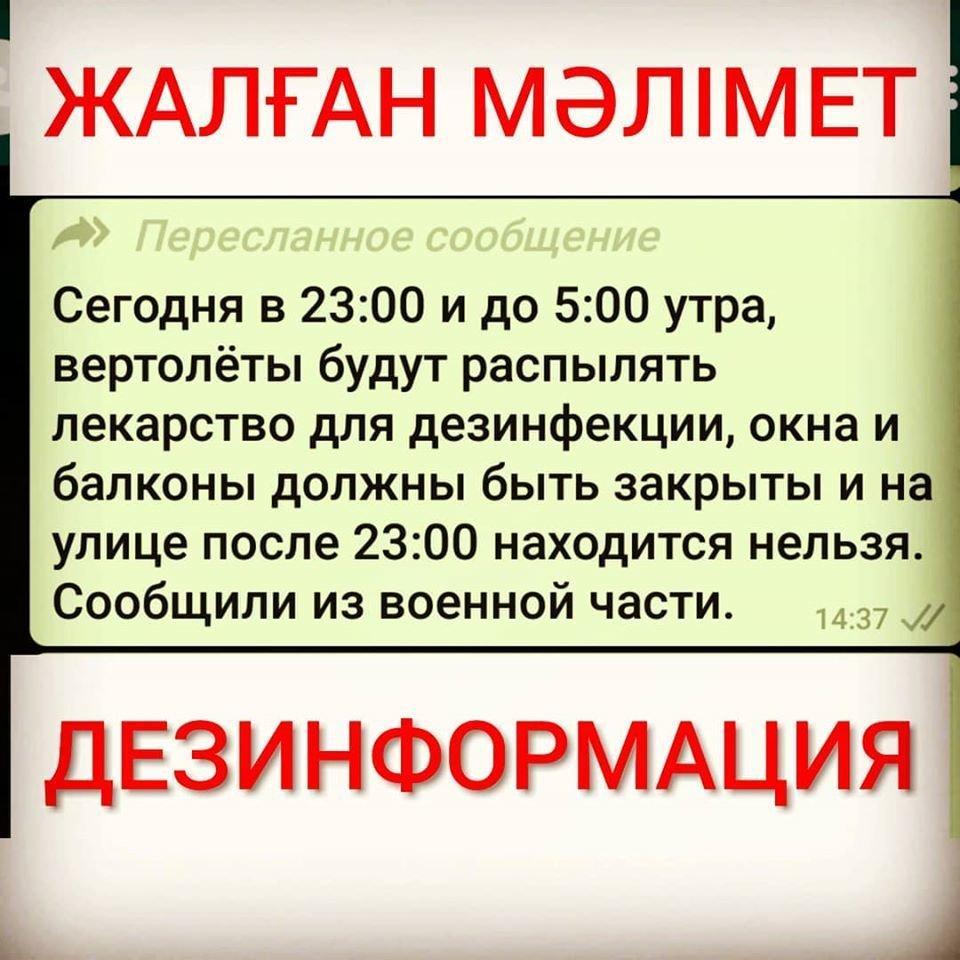 Рассылку о распылении дезраствора с вертолётов в Атырауской области назвали ложной, фото-1