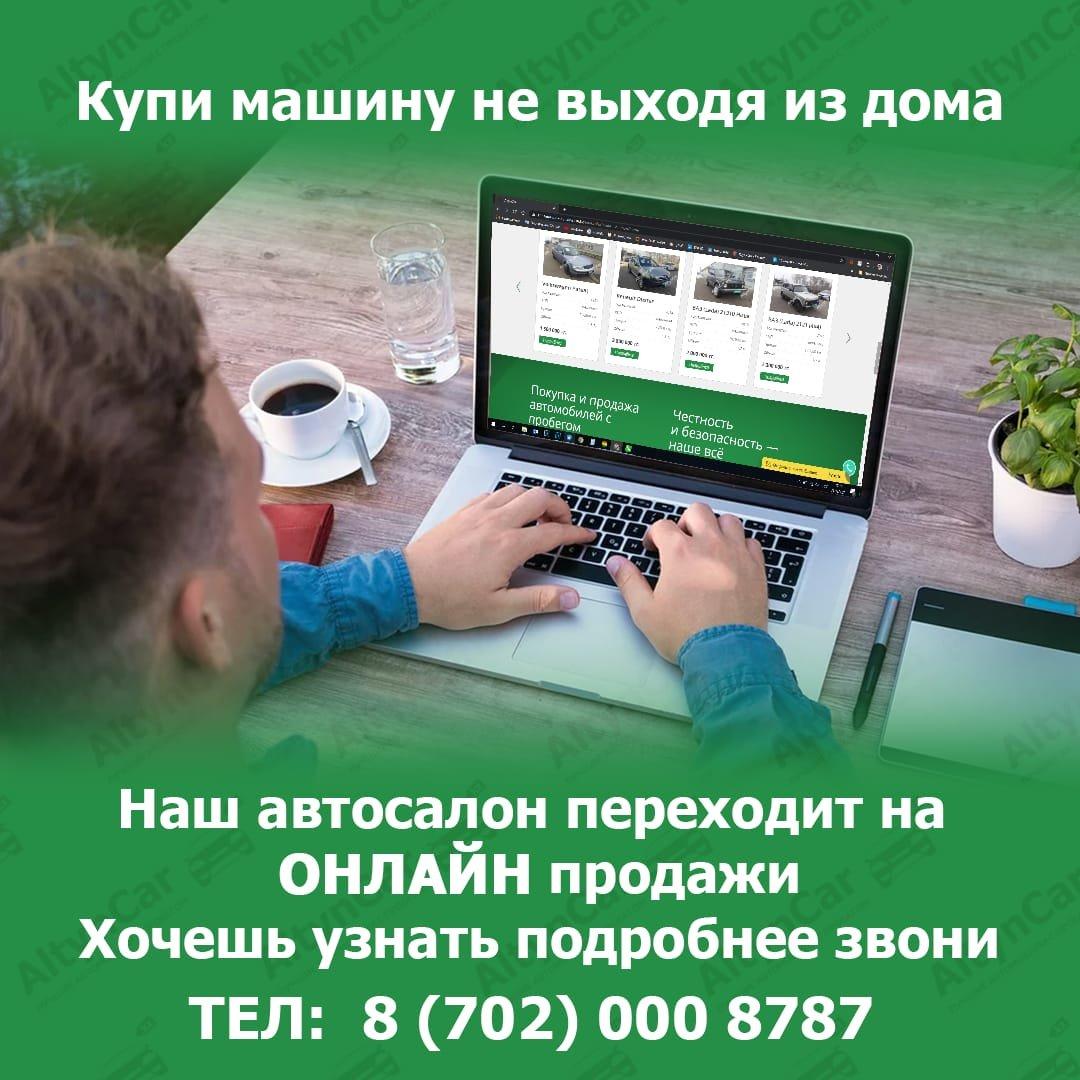 Купить авто онлайн во время коронавируса легко и просто!, фото-1