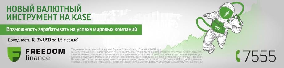 Новый уникальный высокодоходный продукт для инвесторов - ЗПИФ «Фонд первичных размещений» , фото-1