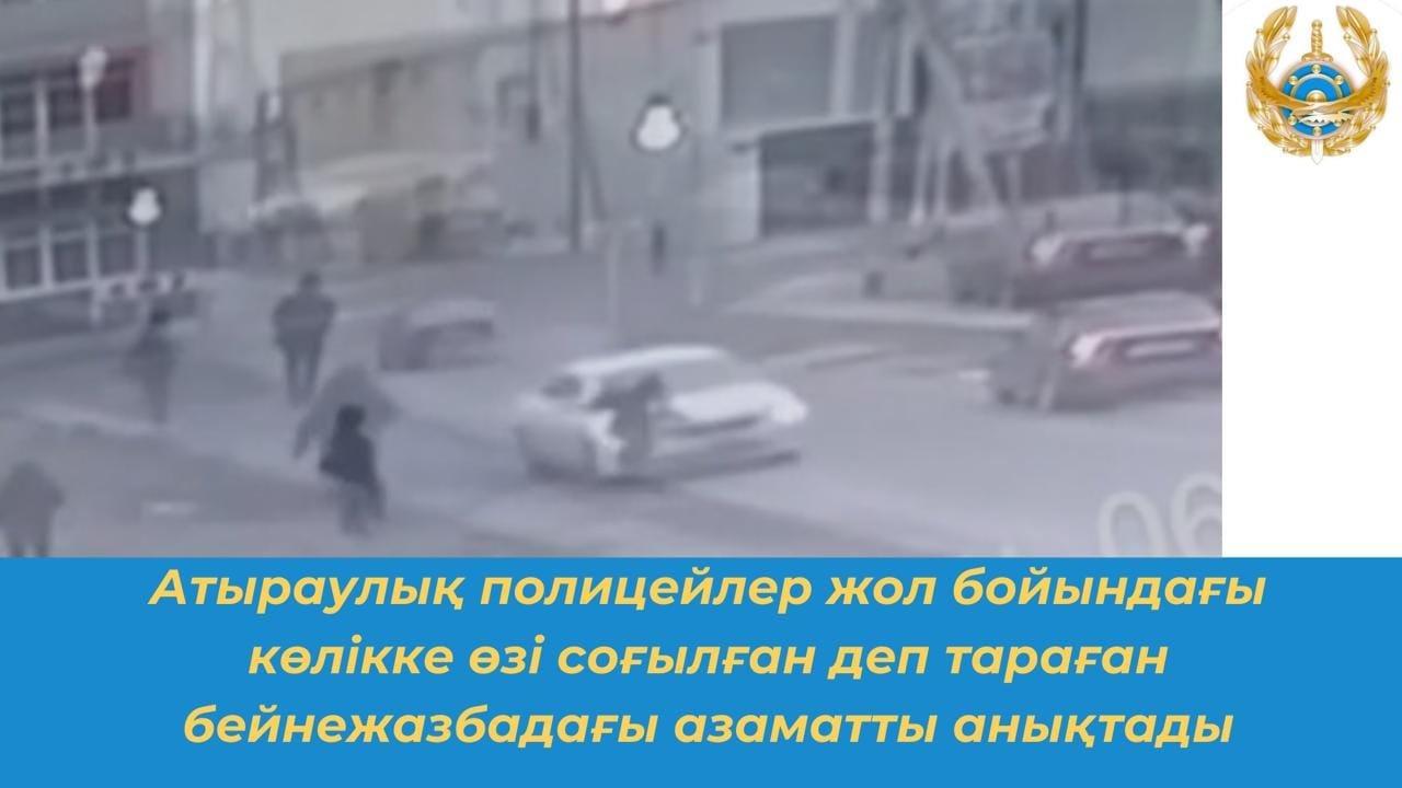 Под колеса автомобиля бросился житель Атырауской области. Его оштрафовали, фото-1