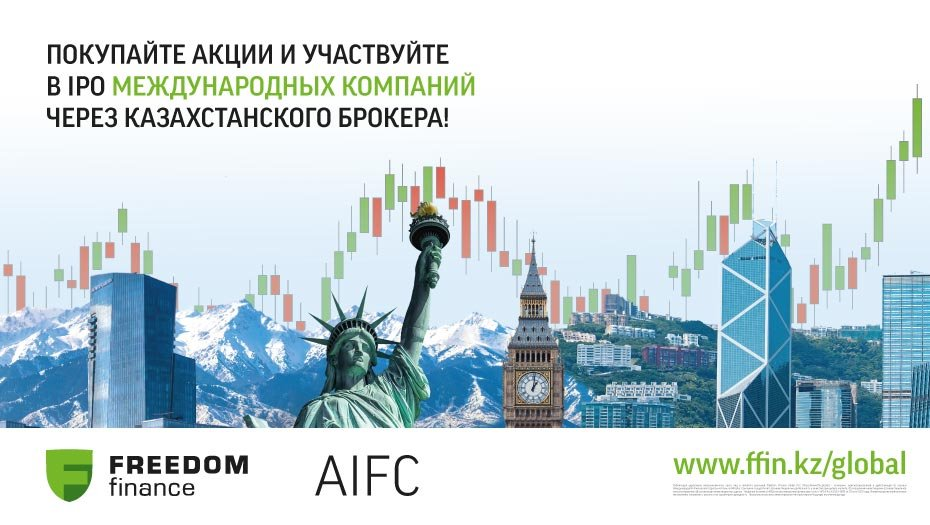 Freedom Finance Global PLC: первые результаты деятельности, фото-1