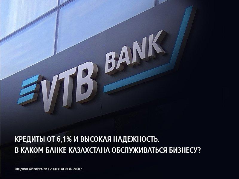 Кредиты от 6,1% и высокая надежность. В каком банке Казахстана обслуживаться бизнесу?, фото-1